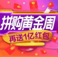 苏宁 拼购黄金周全品类白菜价