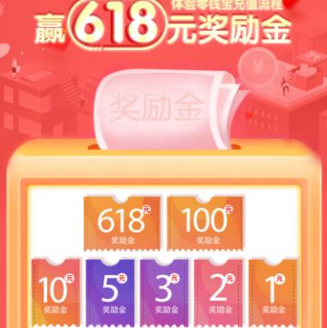 苏宁 体验零钱宝充值流程 最高赢618元奖励金