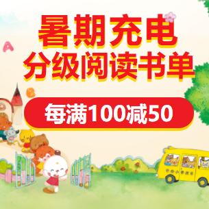当当暑期充电童书每满100-50 叠券可享满400-240