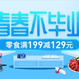 苏宁易购毕业季 零食满199-129元、满188-20元