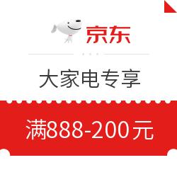 京东大家电专享888减200元
