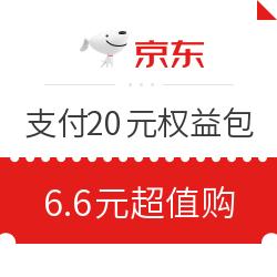 京东 6.6元购20元超值权益包 内含2元话费券、2张满10-2元线下商户支付券等
