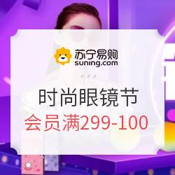 苏宁时尚眼镜节 每满300减30