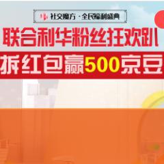 联合利华拆最高500京豆