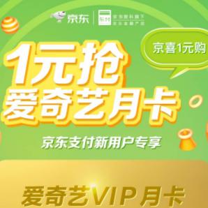 京东支付新用户专享 1元购爱奇艺VIP月卡