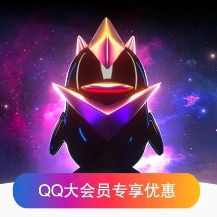 QQ 每月领30天红钻会员 QQ大会员用户领取