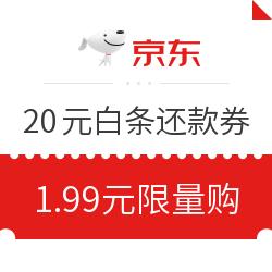 京东 20元白条还款权益包 1.99元限量购