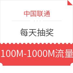 100M-1000M联通流量 每天抽奖