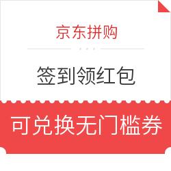 京东拼购 签到领红包 可兑换最高100元无门槛券
