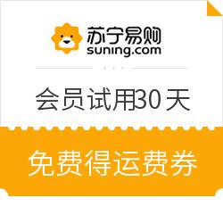 苏宁SUPER会员免费试用30天 限V1以上用户(需实名)