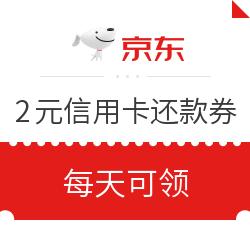 京东 2元信用卡还款券 每天可领 2元信用卡还款券