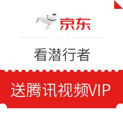 看《潜行者》送腾讯30天VIP 200京享值以上可享