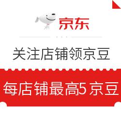 7月2日京东 关注店铺领京豆