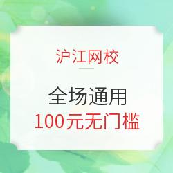 沪江网校 100元全场无门槛通用劵