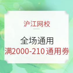 沪江网校 满2000元减210元全场通用劵(特殊课程除外)