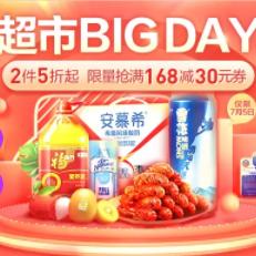 苏宁超市BIG DAY 2件5折 领券满99-30元超市券、满199-120商家零食券