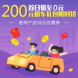 悟空租车 老用户可领58元优惠券 新用户领200元租车礼包