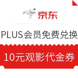 京东PLUS会员专享 免费兑换10元电影票代金券