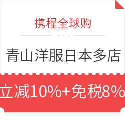 携程全球购 青山洋服AOYAMA TAILOR 日本多店 立减10%+免税8%