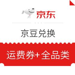 京东 京豆兑换6元运费券 5~20元全品类券