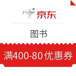 京东 图书 满400减80优惠券