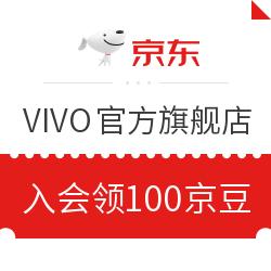 京东 VIVO官方旗舰店 加入会员即领100京豆
