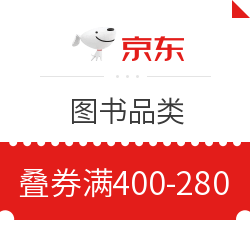 京东图书 满400减80优惠券 可叠加每满100-50元优惠