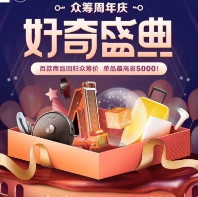 小米有品众筹周年庆主会场