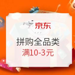 京东 超级白菜日专享 免费领满59-5/满39-3元拼购全品类券