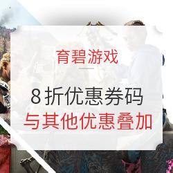 育碧游戏 8折优惠券码 可与其他商城优惠叠加使用