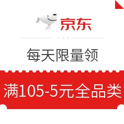 京东 免费领取105-5元全品类优惠券