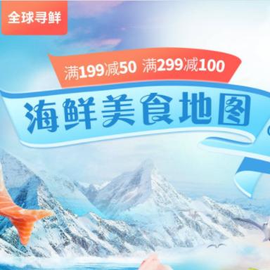 京东美食海鲜 领券满199-50元