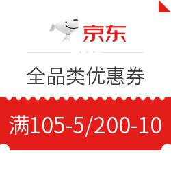 京东 全品类券 满105-5元、满200-10元优惠券
