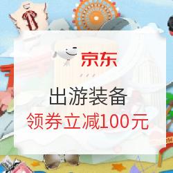 京东夏日出游装备低至3折 满300-30元美妆券 满699-100元箱包券 满150打7.9折男包券