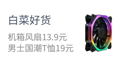 白菜好貨  機箱風扇13.9元  男士國潮T恤19元
