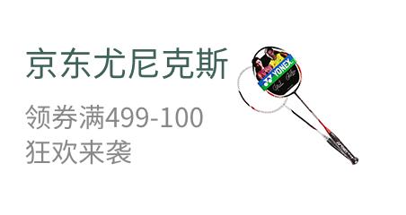京東尤尼克斯 領券滿499-100 狂歡來襲