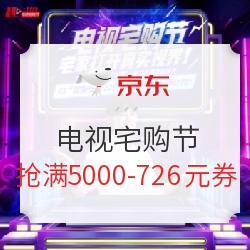京东电视宅购节 每日10点限量抢满5000-726元券