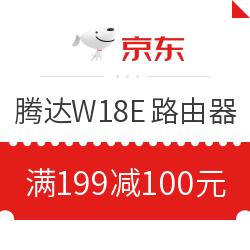 京东腾达W18E路由器 满199减100元优惠券 满199减100