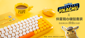威漫优创 WM3C-17 仲夏萌心键鼠套装