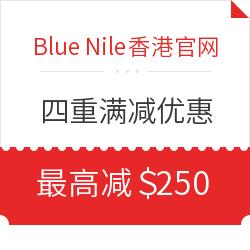 Blue Nile香港官网 四重满减优惠 最高减$250