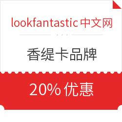 lookfantastic中文网 香缇卡品牌 20%优惠