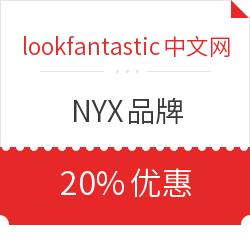 lookfantastic中文网 NYX品牌 20%优惠