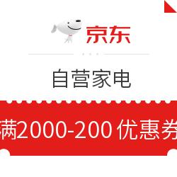京东 自营家电 满2000减200元优惠券