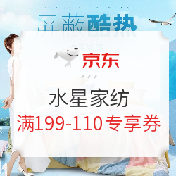 京东 水星家纺 满199减110专享券
