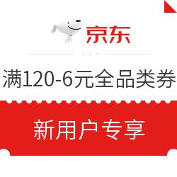 京东 全品类可用 满120-6元优惠券 新用户专享
