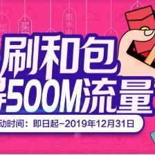 和包支付 领最高5G流量 限中国移动 领最高5G流量