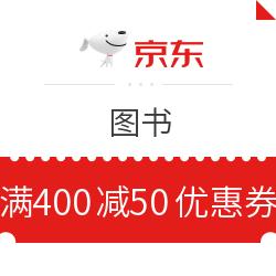 京东 图书 满400减50优惠券 可叠加每满100-50元活动