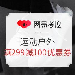 【神券日】网易考拉 运动户外 满299减100元优惠券