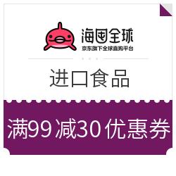【神券日】海囤全球 进口食品 满99减30元优惠券