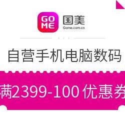 【神券日】国美 自营手机电脑数码指定产品 满2399减100元优惠券